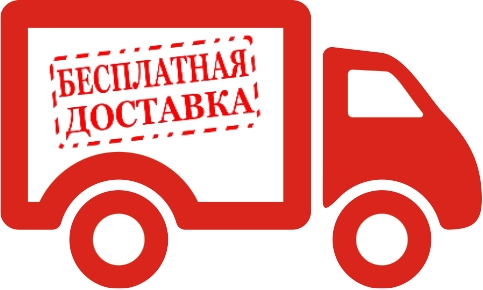 Бесплатная доставка в пределах МКАДа.