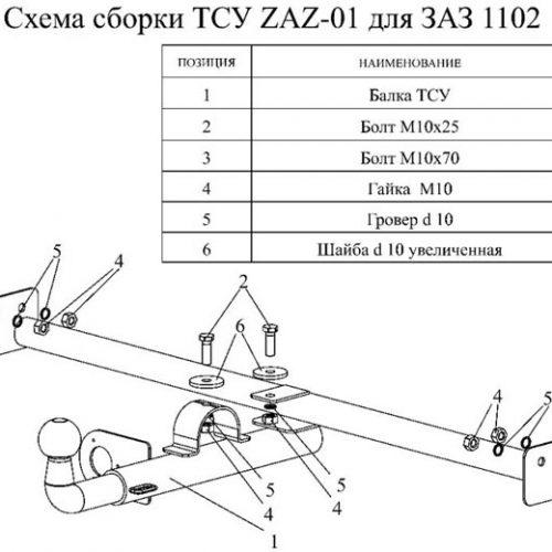 Фаркоп zaz-02 для ЗАЗ-1102