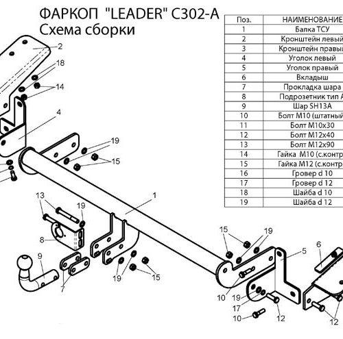 ТСУ C302-A Лидер-плюс для Citroen Berlingo L1 2008-, Peugeot Partner II (Tepee) L1 2008- C302-A Лидер-плюс